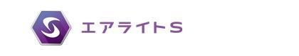 エアライトsロゴ