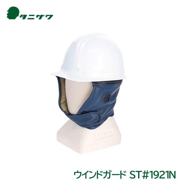 谷沢製作所防寒対策ウインドガード「ST#1921N」