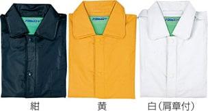 【富士ビニール工業】 アクションコート 4L(上下セット)【業務用・作業用・レインコート 】
