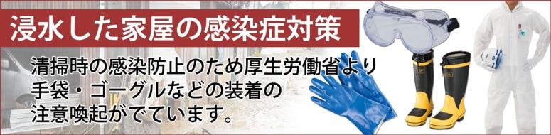 浸水住宅の清掃には感染症対策を!