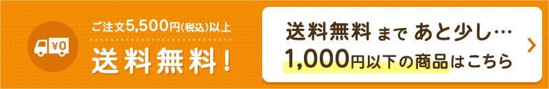 ご注文5,500円(税抜)以上送料無料!送料無料まであと少し・・・1,000円以下の商品はこちら