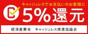 消費者還元事業5%