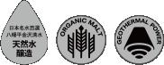 厳格なJAS有機認証を得たドイツ産の有機無農薬麦芽と八幡平の地域資源である天然水と地熱発電を活用