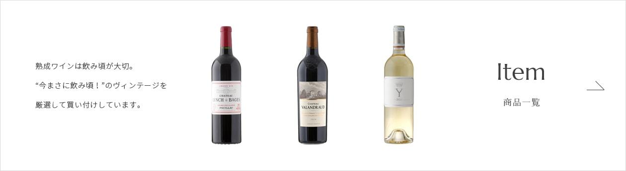 """熟成ワインは飲み頃が大切。""""今まさに飲み頃!""""のヴィンテージを厳選して買い付けしています。"""