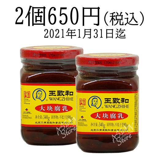【常温便】【期間限定よりどり対象商品】北京ブランド発酵豆腐/王致和大塊腐乳340g