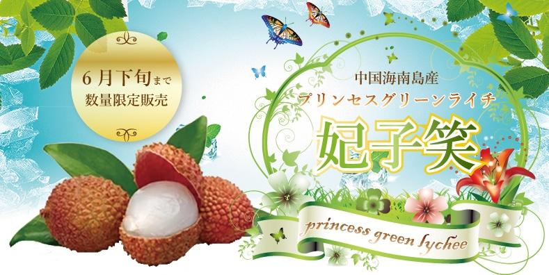 【冷蔵便】季節限定楊貴妃が愛したプリンセスグリーンライチ2�