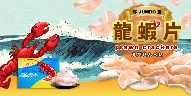 JUMBOえびせんべい赤227g/珍宝龍蝦片紅色