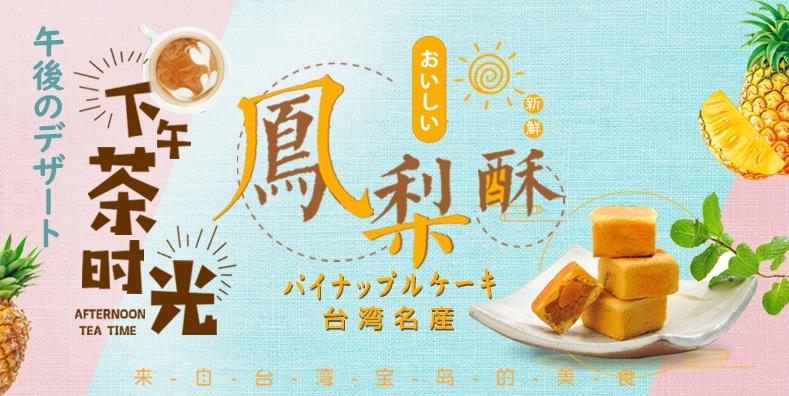 台湾名産パイナップルケーキ