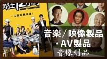 音楽/映像製品・AV製品