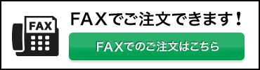 FAXでご注文できます
