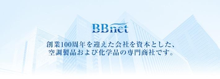 美浜株式会社は2017年に創業100周年を迎えた、空調製品および化学品の専門商社です。
