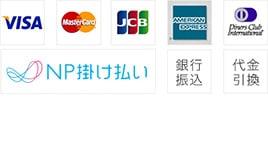 クレジットカード決済、amazon pay、楽天pay、NP架け払い、銀行振込、代金引換