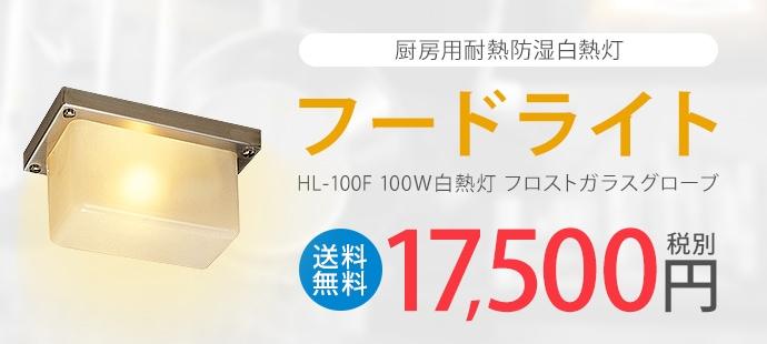 厨房用耐熱防湿白熱灯 フードライト HL-100F 100W白熱灯 フロストガラスグローブ