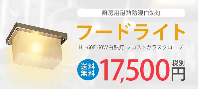 厨房用耐熱防湿白熱灯 フードライト HL-60F 60W白熱灯 フロストガラスグローブ