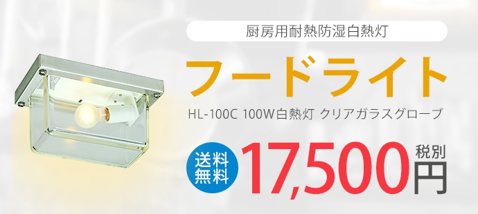 厨房用耐熱防湿白熱灯 フードライト HL-100C 100W白熱灯 クリアガラスグローブ