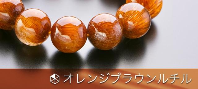オレンジブラウンルチル