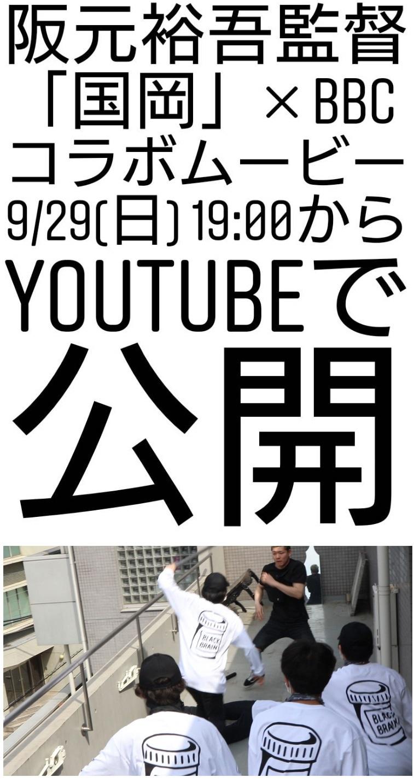 阪元裕吾監督「国岡」× BBC コラボムービーYoutubeで公開