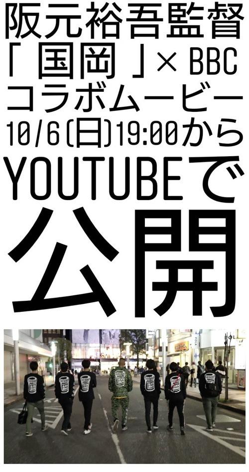 阪元裕吾監督「国岡」× BBC コラボムービー第2話 Youtubeで公開