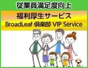 BroadLeaf 倶楽部 VIP Service