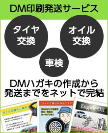 車検 点検はがきの印刷 車検DM 点検DM