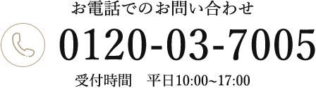 0120-03-7005