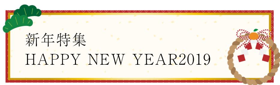 新年会パーティーの紙皿やコップ・グラス