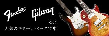FENDER、GIBSONなど人気のギター、ベース特集