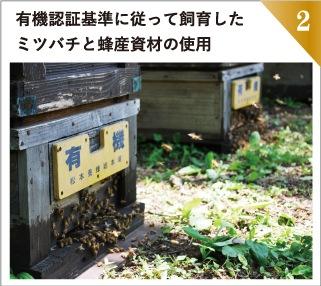 有機認証基準に従って飼育したミツバチと蜂産資源の使用