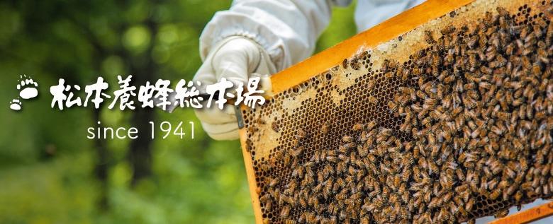 松本養蜂総本場since1941
