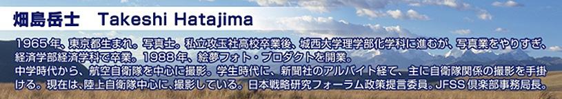 畑島岳士自衛隊フォトコレクション