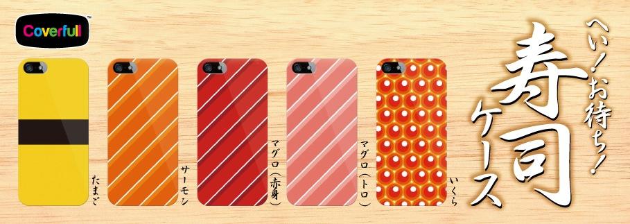 寿司シリーズ