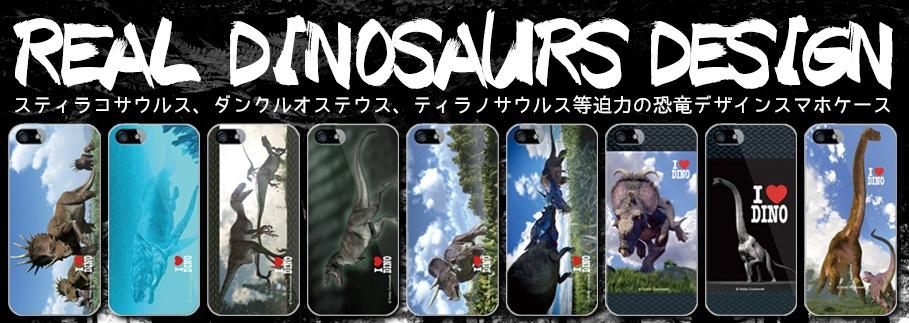 リアル恐竜デザイン