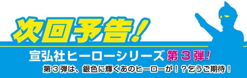 宣弘社ヒーローシリーズ