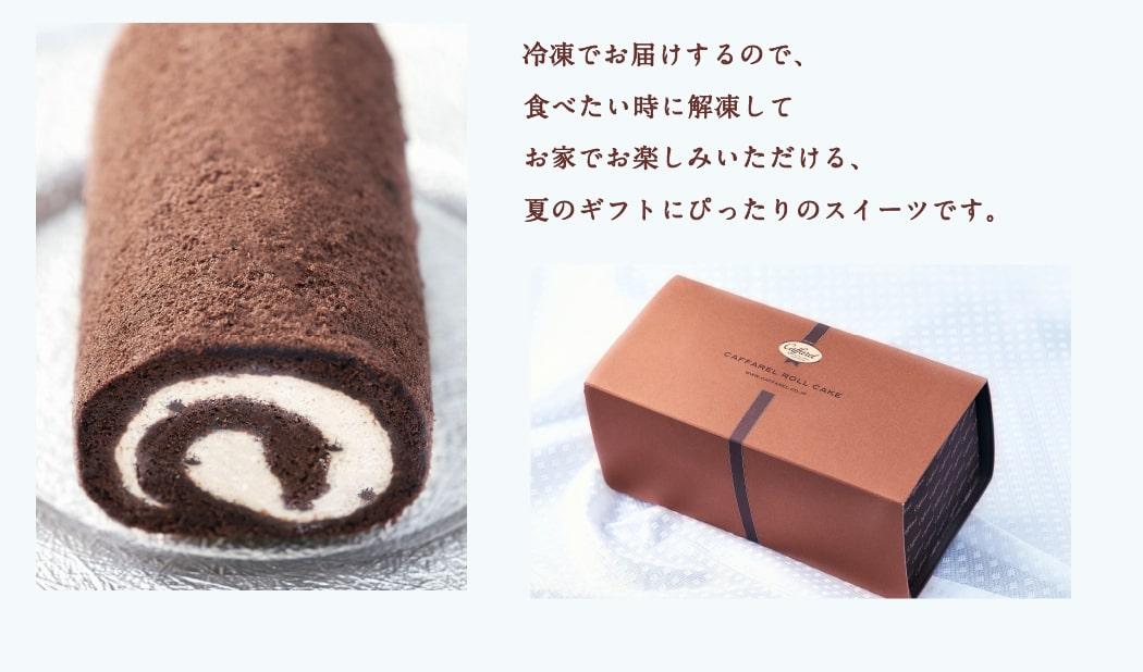 ひんやり夏のスイーツ、冷たいチョコロールケーキ