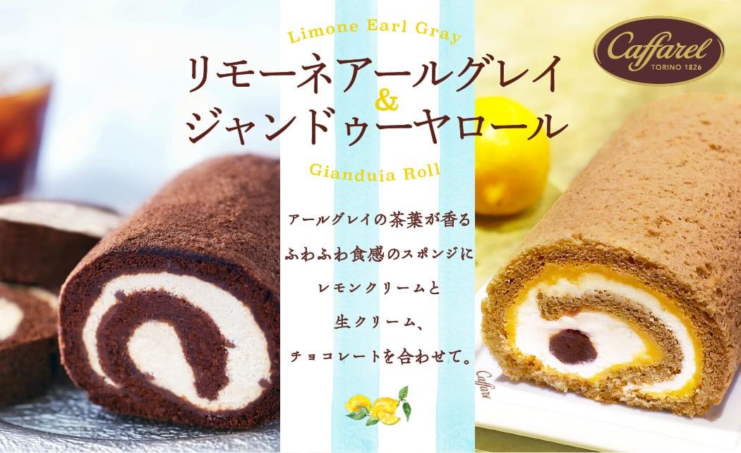 お取り寄せロールケーキ・ジャンドゥーヤチョコレート