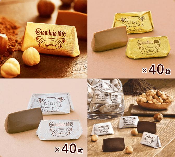 ジャンドゥーヤ高級チョコレートセット