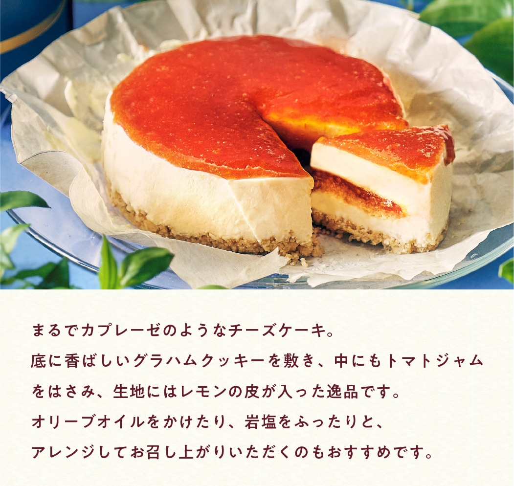 通販・お取り寄せでおすすめのトマトチーズケーキ