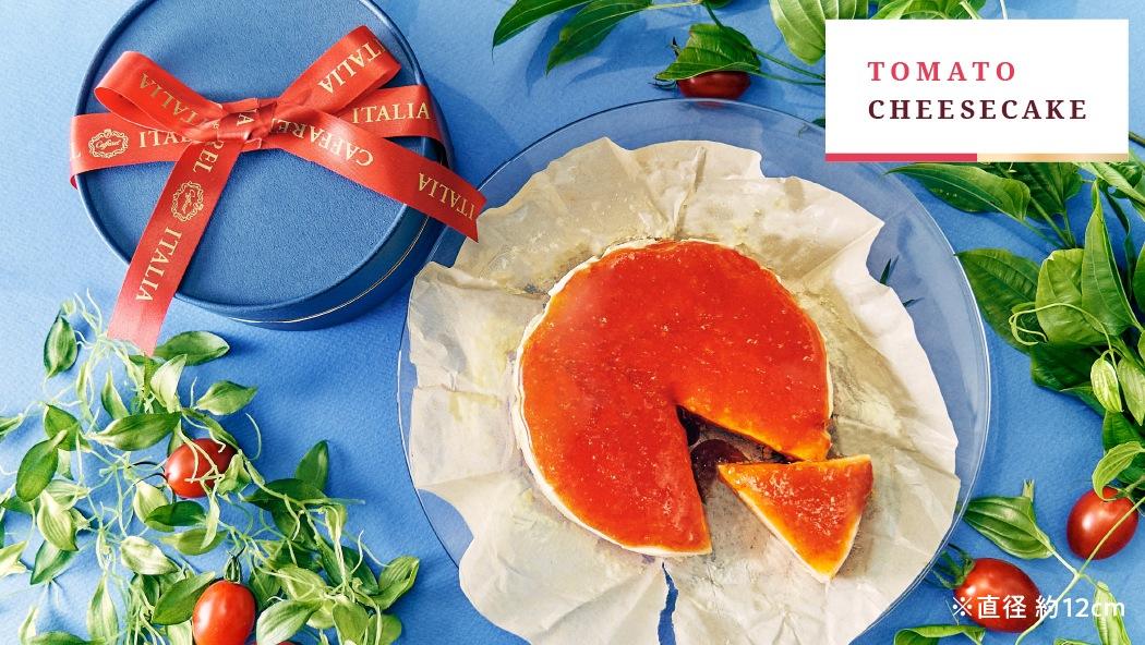 2020お取り寄せ高級スイーツのトマトチーズケーキ