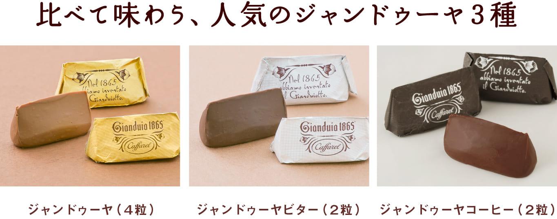 人気の高級チョコレート ジャンドゥーヤ3種