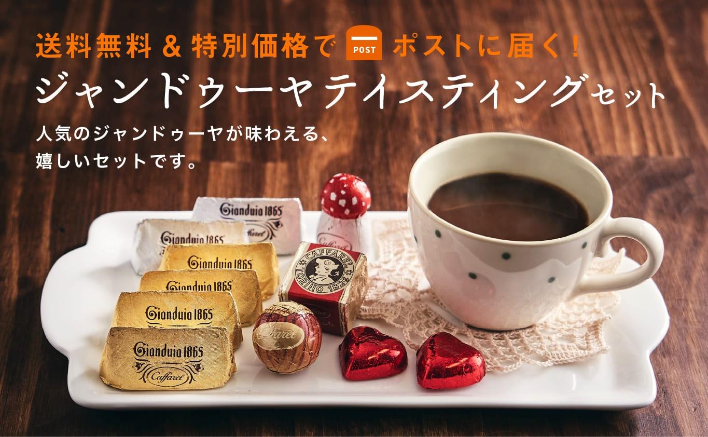 送料無料の高級チョコレートお試しセット!カファレルのジャンドゥーヤ