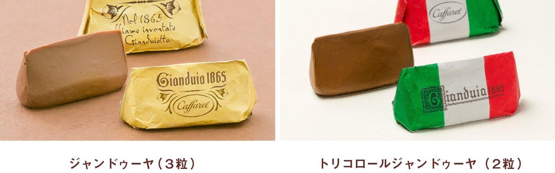 送料無料の高級チョコレートセット、お年賀プチギフト