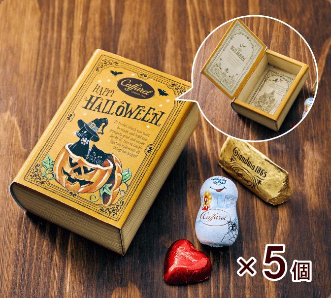 2020ハロウィンチョコレートの可愛いパッケージ
