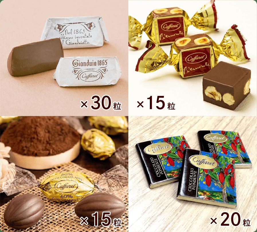 高級チョコレートの大人向けビターチョコレートセット