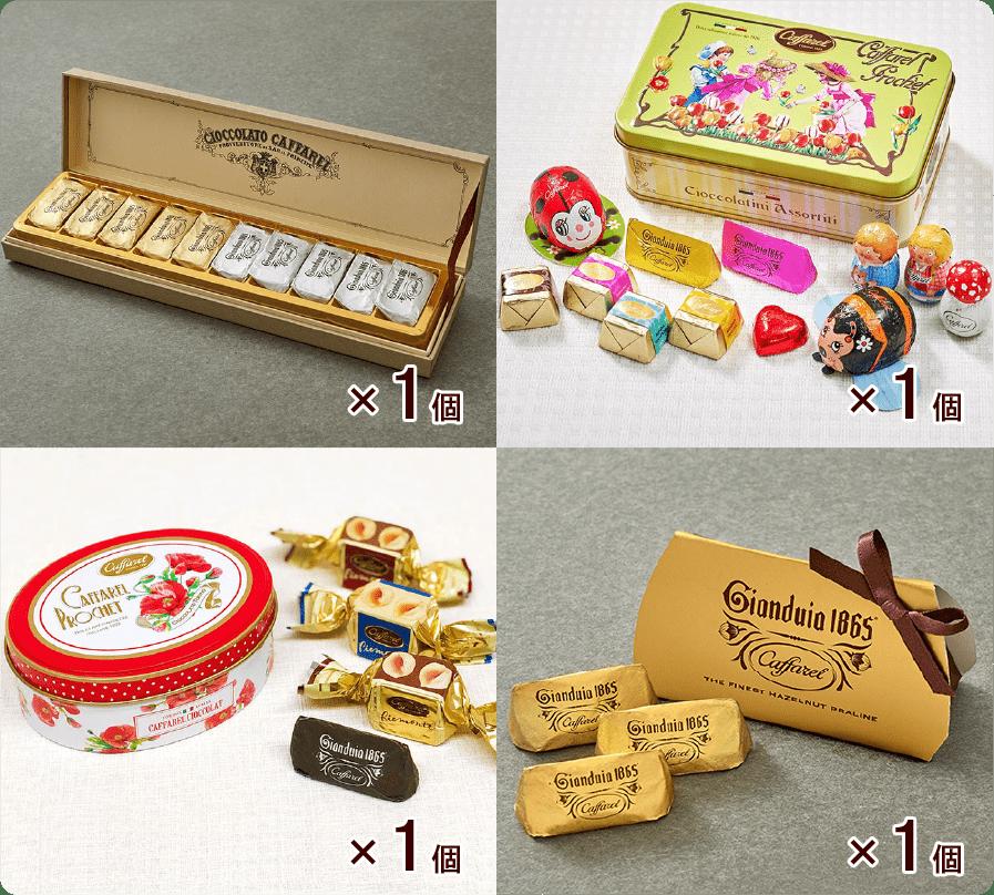 可愛い高級チョコのオンライン限定セット