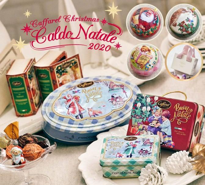 2020クリスマスチョコレートの通販限定ギフト