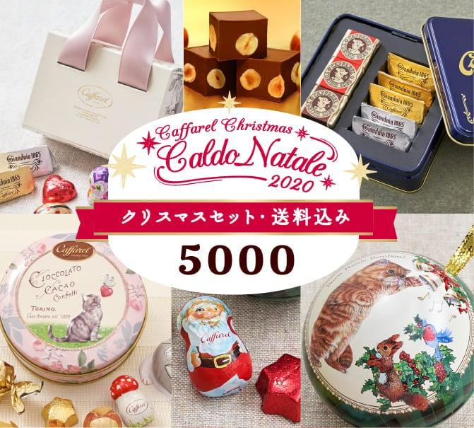 クリスマスチョコレート5000円セット