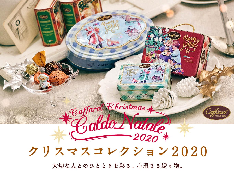 2020クリスマスチョコレート通販