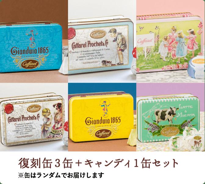カファレル復刻缶+キャンディ缶セット