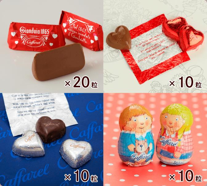 カファレルチョコレートセット