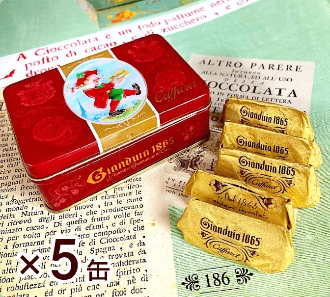 ジャンドゥーヤチョコレート缶ギフト